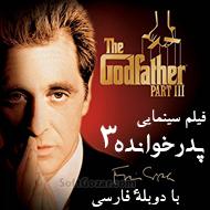 دانلود فیلم پدرخوانده 3 با دوبله فارسی