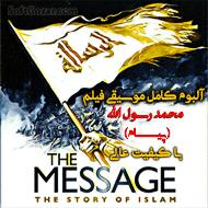 دانلود فول آلبوم موسیقی متن فیلم محمد رسول الله The Message 1976