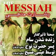 دانلود صحنه زنده شدن سام فرزند نوح توسط حضرت عیسی مسیح علیه السلام