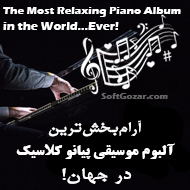 دانلود !The Most Relaxing Piano Album in the World...Ever