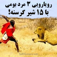 دانلود Three Men vs. Fifteen Hungry Lions - Human Planet, Grasslands