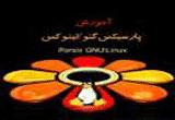 دانلود آموزش پارسیکس