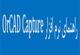 دانلود آموزش نرم افزار OrCAD Capture