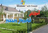 دانلود آموزش Windows Firewall