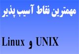 دانلود آموزش نقاط آسیب پذیر Linux و Unix