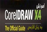 دانلود آموزش نرم افزار CorelDRAW X4