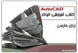 دانلود آموزش 2010 AutoCAD