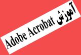 دانلود آموزش نرم افزار Adobe Acrobat