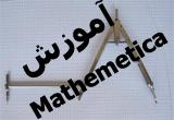 دانلود آموزش نرم افزار Mathematica