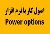 دانلود آموزش ابزار Power Options