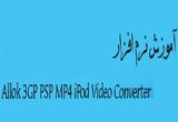 دانلود آموزش تصویری نرم افزار Allok Video Converter