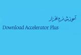 دانلود آموزش تصویری Download Accelerator Plus