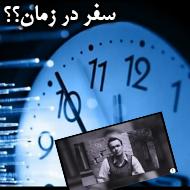 دانلود این مرد از گذشته میآید - ویدئو کلیپ بررسی شواهد سفر در زمان