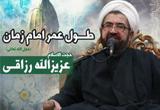 دانلود سخنرانی حجت الاسلام عزیزالله رزاقی با موضوع طول عمر امام زمان (عج) - 2 جلسه