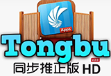 دانلود Tongbu 2.3.3.0 x86/x64 for Win + 1.1.8 for Mac