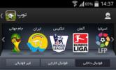 دانلود for Android +2.2 توپ نسخه 3.0 برزیل