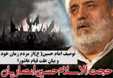 دانلود سخنرانی حجت الاسلام انصاریان  با موضوع توصیف امام حسین علیه السلام از مردم زمان خود - 3 جلسه