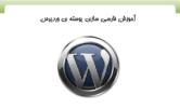 دانلود آموزش فارسی سازی پوسته وردپرس