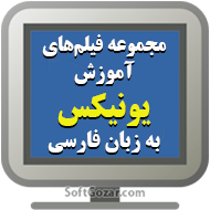 دانلود فیلمهای آموزش کامل UNIX به زبان فارسی