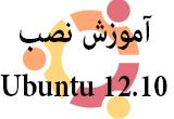 دانلود آموزش نصب سیستم عامل Ubuntu 12.10