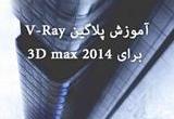 دانلود آموزش پلاگین V-Ray برای 3D max 2014