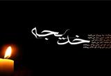دانلود گلچین مداحی وفات حضرت خدیجه (سلام الله علیها)