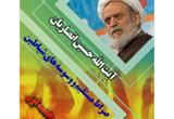 دانلود سخنرانی حجت الاسلام انصاریان  با موضوع صراط مستقیم و وسوسه های شیاطین - 2 جلسه