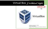 دانلود نحوه استفاده از Virtual Box