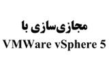 دانلود مجازی سازی با VMWare vSphere 5