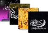 دانلود مجموعه پس زمینه های ویژه ماه مبارک رمضان