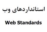 دانلود استانداردهای وب
