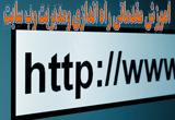 دانلود آموزش مقدماتی راه اندازی وب سایت