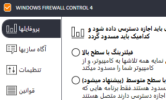 دانلود Windows Firewall Control 6.0.2.0 / Windows 10 Firewall Control 8.4.0.79