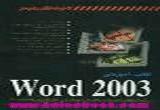 دانلود آموزش 2003 Word