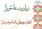 دانلود زیارت عاشورا اتحادی روحانی با امام حسین(ع)