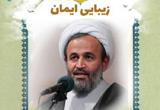 دانلود 4 جلسه زیبایی ایمان از حجت الاسلام والمسلمین پناهیان