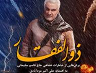 دانلود ذوالفقار - برشهایی از خاطرات شفاهی حاج قاسم سلیمانی