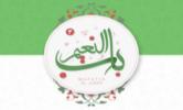 دانلود باب النعیم نسخه 3.0 برای اندروید 2.0+