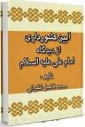 دانلود عهدنامه مالک اشتر یا فرمان تاریخی امام علی(ع)