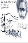 دانلود مجموعهای از آثار هنری سهراب سپهری