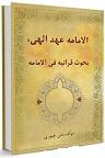 دانلود الامامه عهد الهی، بحوث قرآنیه فی الامامه