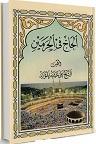 دانلود زیارتگاه های اسلامی