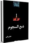 دانلود مهمترین و معتبرترین مقاتل امام حسین علیه السلام
