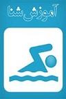 دانلود شناگر حرفه ای باشیم