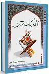 دانلود فضیلت و ثواب سوره های قرآن