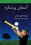 دانلود خودآموز ساده نجوم