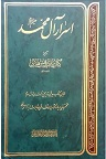 دانلود اسرار آل محمد تالیف سلیم بن قیس هلالی