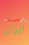 دانلود اولین اتفاقات در ایران
