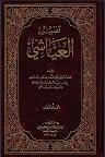 دانلود تفسیر کهن امامی متعلق به عصر غیبت صغرا