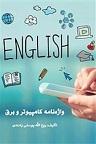 دانلود فرهنگ لغات کامپیوتر و برق
